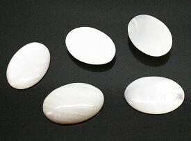 シェル貝 【天然石パーツ】 オーバルルースパーツ いろいろなパーツ 約18x25mm 《1個》