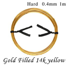 【1M】14Kイエロー ゴールドフィルド ラウンドワイヤー ハードタイプ 約 0.4mm 1m goldfilled K14GF 14KGF アクセサリーパーツ 金具 ハーフハード fw-14y