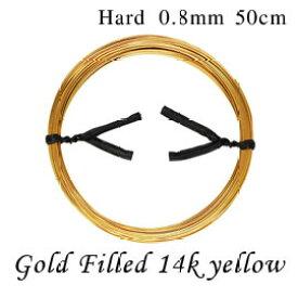 【50cm】14Kイエロー ゴールドフィルド ラウンドワイヤー ハードタイプ 約 0.8mm 50cm goldfilled K14GF 14KGF アクセサリーパーツ 金具 ハーフハード fw-14y-9