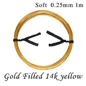【1M】14Kイエロー ゴールドフィルド ラウンドワイヤー ソフトタイプ 約 0.25mm 1m goldfilled K14GF 14KGF アクセサリーパーツ 金具 デッドソフト fw-14y