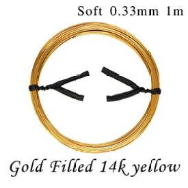 【1M】14Kイエロー ゴールドフィルド ラウンドワイヤー ソフトタイプ 約 0.33mm 1m goldfilled K14GF 14KGF アクセサリーパーツ 金具 デッドソフト fw-14y