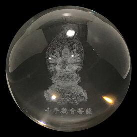溶錬水晶 千手観音菩薩 丸玉 約79mm /スピリチュアルインテリア パワーストーン 磨き石 一点もの