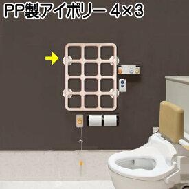 『テスリックス』プラスチック製4×3アイボリー(600×450mm)【送料無料】トイレの手すりトイレ トイレ 手すり お年寄りに てすり 手摺 テスリ つかむ 届く 介護 介助 バスルーム 風呂 玄関 廊下 階段