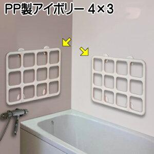 『テスリックス』プラスチック製4×3アイボリー(600×450mm)【送料無料】風呂の手すり バスルームの手すり トイレ 玄関 廊下 階段 デザイン オシャレ スマート 手すり テスリ 手摺 てすり