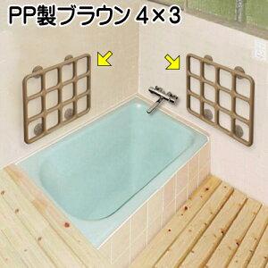 『テスリックス』プラスチック製4×3ブラウン(600×450mm)【送料無料】風呂の手すり バスルームの手すり トイレ 玄関 廊下 階段 風呂 てすり 手摺 テスリ デザイン オシャレ スマート