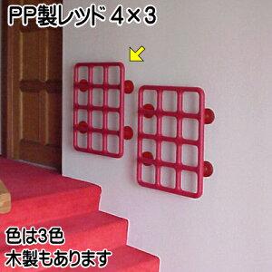 『テスリックス』プラスチック製4×3レッド(600×450mm)【送料無料】階段の手すり トイレ 風呂 バスルーム 階段 玄関 廊下 てすり 手摺 テスリ デザイン オシャレ スマート