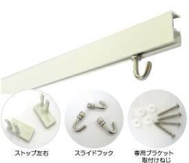 ピクチャーレールシリーズ 1mセット シルキーホワイト 【飾る・掛ける・吊す・壁面・部品・後付け】
