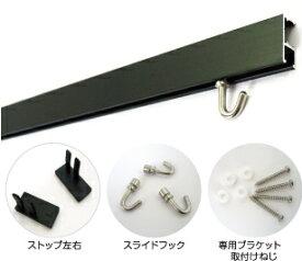 ピクチャーレールシリーズ 1mセット ブラック 【飾る・掛ける・吊す・壁面・部品・後付け】