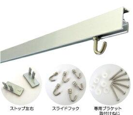 ピクチャーレールシリーズ 2mセット シルバー 【飾る・掛ける・吊す・壁面・部品・後付け】