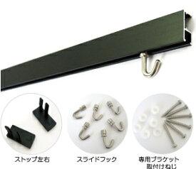 ピクチャーレールシリーズ 2mセット ブラック 【飾る・掛ける・吊す・壁面・部品・後付け】