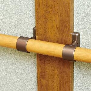 マツ六 ECLE システム手すり35シリーズ 真壁用スリム通しブラケットカバー付 EL-619 ブラウン【階段・廊下・パーツ・ブラケット・取付・てすり・手摺・手スリ・金具・材料・スリム・真壁・