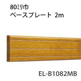 マツ六 ECLE 木製ベースプレート 80mm巾 2m MブラウンEL−B1082MB【階段・廊下・パーツ・ブラケット・取付・てすり・手摺・手スリ・金具・下地・材料・転倒予防・介護用品・福祉用品・diy】※こちらの商品は配達時間指定が出来ません。