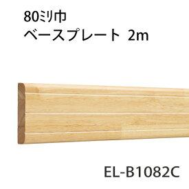 マツ六 ECLE 木製ベースプレート 80mm巾 2m クリアEL−B1082C【階段・廊下・パーツ・ブラケット・取付・てすり・手摺・手スリ・金具・下地・材料・転倒予防・介護用品・福祉用品・diy】※こちらの商品は配達時間指定が出来ません。