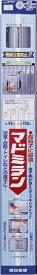 マドミラン ブルー PB-457【窓・取付・トイレ・手摺・手すり】