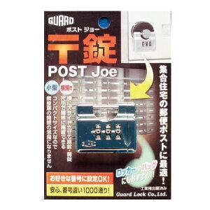 ポストジョー【防犯・玄関・鍵・施錠・トイレ・手摺・手すり】