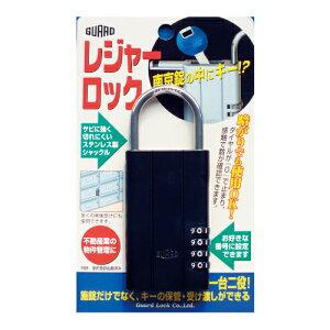レジャーロック 黒【防犯・玄関・鍵・施錠・トイレ・手摺・手すり】