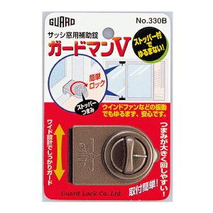 ガードマンV ブロンズ【防犯・玄関・鍵・施錠・トイレ・手摺・手すり】