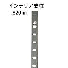 インテリア支柱システム ステンレス支柱 SUS304 1820mm【クローゼット・押入れ・収納スペース・棚受・部品・テレワーク・リモートワーク・オフィス化】