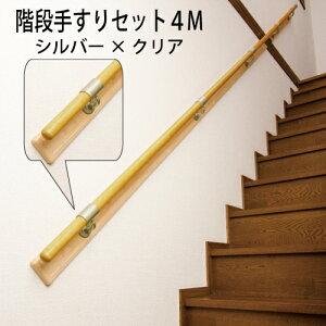 マツ六 木製手すり ECLEコロバン棒 階段手すりセット4M シルバー・クリア※こちらの商品は配達時間指定が出来ません