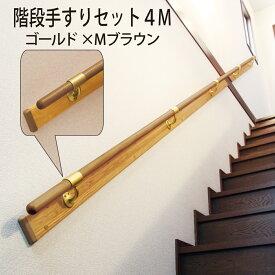マツ六 木製手すり ECLEコロバン棒 階段手すりセット4M ゴールド・Mブラウン※こちらの商品は配達時間指定が出来ません