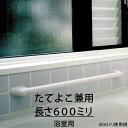 《大切な人・プレゼント・ギフト》 マツ六 ECLE コロバン棒 ソフトハンド I型 P-34A I-60【浴室・風呂・取付・てすり…