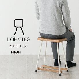 マツ六 LOHATES STOOL 2°HIGH(ロハテス スツール ニド) LHS-01H-WT  【敬老の日・大切な人 プレゼント スツール 椅子 安心 安全 置くだけ 据え置き 立ち上がり補助 ・転倒予防・介護用品・福祉用品・diy】