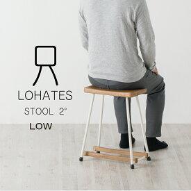 マツ六 LOHATES STOOL 2°LOW(ロハテス スツール ニド) LHS-01L-WT 【敬老の日・大切な人 プレゼント スツール 椅子 安心 安全 置くだけ 据え置き 立ち上がり補助 ・転倒予防・介護用品・福祉用品・diy】
