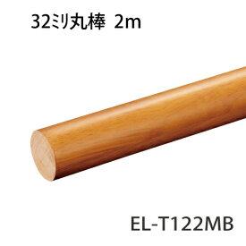 マツ六 ECLE 木製 太さ32ミリ 手すり専用丸棒 2m MブラウンEL-T122MB【階段・廊下・パーツ・ブラケット・取付・てすり・手摺・手スリ・金具・材料・転倒予防・介護用品・福祉用品・diy】※こちらの商品は配達時間指定が出来ません。