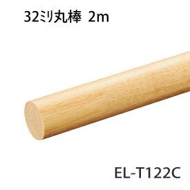 マツ六 ECLE 木製 太さ32ミリ 手すり専用丸棒 2m クリアEL−T122C【階段・廊下・パーツ・ブラケット・取付・てすり・手摺・手スリ・金具・材料・転倒予防・介護用品・福祉用品・diy】※こちらの商品は配達時間指定が出来ません。