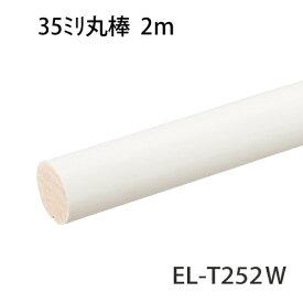 マツ六 ECLE システム手すり35シリーズ 強化コート手すり棒 ホワイト 2M EL−T252W【階段・廊下・玄関・丸棒・パーツ・ブラケット・取付・てすり・手摺・手スリ・金具・材料・転倒予防・介護用品・福祉用品・diy】※こちらの商品は配達時間指定が出来ません。