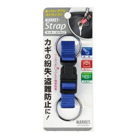 マーキーストラップ ブルー MS-1【トイレ・廊下・取付・介護・福祉・手摺・手すり】