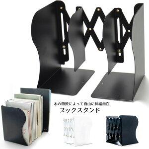 本立て ブックエンド 伸縮 ブックスタンド シンプル おしゃれ 雑誌 新聞 書類 オフィス 黒 /Y-BOOK-STD/ 宅配便 送料無料