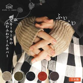 アームカバー レディース 指穴 手荒れ 手を守る 日本製 ウール シルク 指穴あり メンズ 男女兼用 指なし バルキーウールのふわふわアームカバー スマホ 手袋 暖かい ショート 丈 ベージュ グレー チャコール 冷えとり 冷え対策 通勤 通学 日本製 /SD8325808/