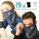 スポーツ 用 マスク フェイスマスク フェイスカバー ランニングマスク 運動 ネックガード 洗える ランニング ネックゲ…