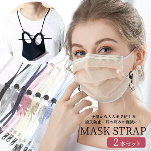マスク ストラップ マスク用 ネックストラップ マスクグッズ マスクストラップ 持ち運び メンズ レディース 大人 子供 ネックレス おしゃれ 洗えるマスク 不織布マスク 布マスク 紐 首かけ