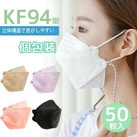 50枚 KF94 マスク 不織布 カラー 個別包装 立体マスク 不織布マスク 4層構造 使い捨てマスク ブラック 韓国 コリアフィルター マスク 呼吸しやすい 女性用 韓国マスク ふつうサイズ 蒸れないマスク 女性用 レディース  kf94マスク 小さめ メール便 送料無料