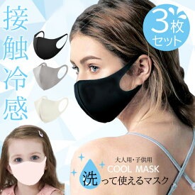 入荷! 冷感マスク 接触冷感 マスク 冷感 洗えるマスク 涼しい ひんやり 速乾 マスク 布 マスク 繰り返し使える 洗える マスク レディース 子ども 夏用 夏 マスク 接触冷感マスク ひんやりマスク マスク 白 黒 グレー 布マスク 冷たい マスク 在庫あり 3枚 送料無料
