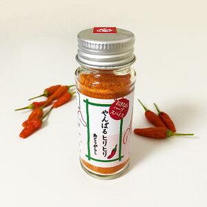 やんばるヒリヒリ 10g沖縄県 島とうがらし 激辛 在来種 無添加 低温乾燥 粉末 唐辛子 パウダー