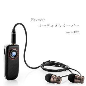 Bluetooth4.1 ワイヤレスオーディオレシーバー model:K12 AUXでのカーオーディオへの出力対応 iPhone/Android などのスマートフォン対応 【メール便送料無料】 | スピーカー マイク ワイヤレスイヤホン bluetooth イヤホン ブルートゥース 携帯 長時間通話 長時間