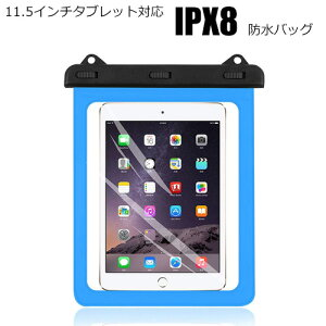 IPX8 防水ケース 11インチタブレット対応 iPad pro 9.7 iPad mini4 mini5 iPad Air Air2 防水 防雪 防塵 アウトドア