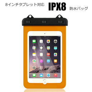 IPX8 防水ケース 8インチタブレット対応 防水 防雪 防塵 アウトドア