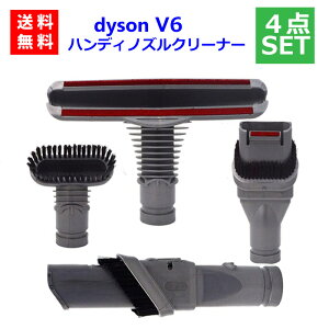 ダイソン ブラシ 4点セット 互換品 V6シリーズ 対応 ハードブラシ ワイドノズル マットレスブラシ 隙間ブラシ ダストブラシ アタッチメント アダプター