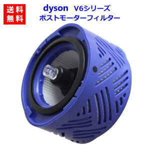 ダイソン V6 対応 ポストモーターフィルター(互換品) Dyson 掃除機用 フィルター V6 シリーズ 消耗品