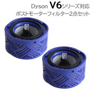 ダイソン V6 対応 ポストモーターフィルター(互換品) 2個セット JK17-3 Dyson 掃除機用 フィルター V6 シリーズ 消耗品