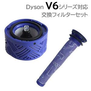 ダイソン V6 対応 プレモータ+ポストモーターフィルター(互換品) セット JK9-13 JK17-3 Dyson 掃除機用 フィルター V6 シリーズ 消耗品