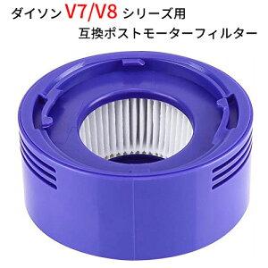 ダイソン V7 V8 シリーズ対応 交換フィルター(互換品) JK9-15 Dyson 掃除機用 フィルター V7 V8 シリーズ 消耗品