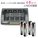 iieco 充電池 単3 充電式電池 4本セット 2500mAh + 充電器 RM-39 充電池 単1 単2 単3 単4 6P形 対応【あす楽対応】【…