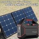 【ソーラーパネル+ポータブル電源】120W出力 ソーラーパネル +ポータブル電源 42000mAh 120W 折りたたみ コンパクト…
