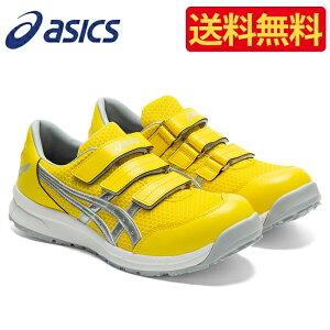 アシックス asics 作業靴 安全靴 ウィンジョブ FCP202 753 ブライトイエロー × ピュアシルバー | 2021 2021年 新色 新作 新カラー 新モデル CP FCP WINJOB マジック マジックテープ おしゃれ かっこいい