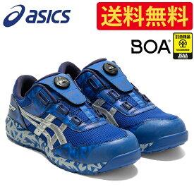 【送料無料】アシックス 安全靴 限定 モデル BOA CP209 401 インペリアルブルー×ピュアシルバー | ボア ダイヤル 限定 限定色 限定カラー 限定モデル 2020 2020年 安全 ブーツ シューズ 靴 ローカット おしゃれ かっこいい カジュアル 通気性 軽量 メッシュ